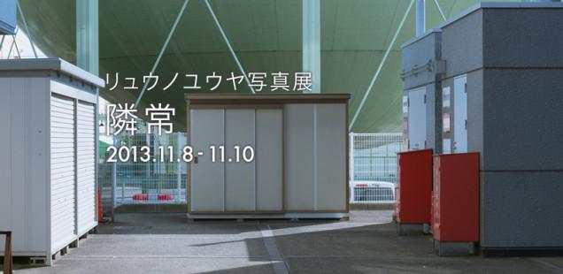 「隣常」11月8日(金)〜11月10日(日)