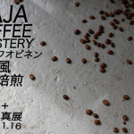 「MAJA COFFEE ROASTERY カフェ+ミニ写真展」11月16日(土)