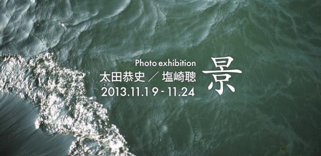 「景」11月19日(火)〜11月24日(日)