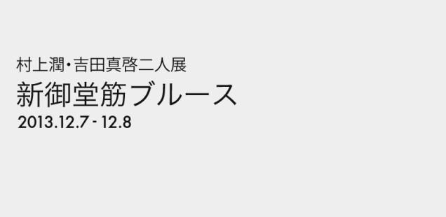 「新御堂筋ブルース」12月7日(土)・8日(日)