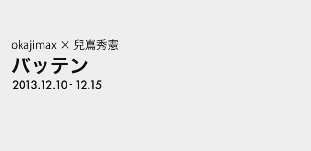 「バッテン」12月10日(火)〜12月15日(日)
