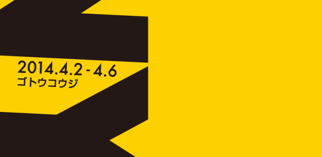 「NY展」4月2日(水)〜4月6日(日)