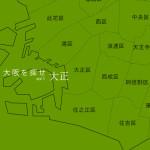 「大阪を探せ1 大正」4月9日(水)〜4月13日(日)