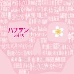 「ハナテン vol.13」4月23日(水)〜4月29日(火)