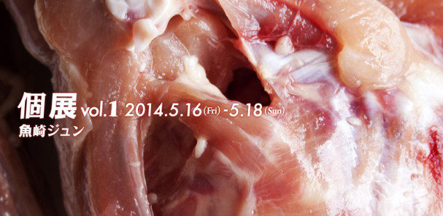 「個展 vol.1」5月16日(金)〜5月18日(日)