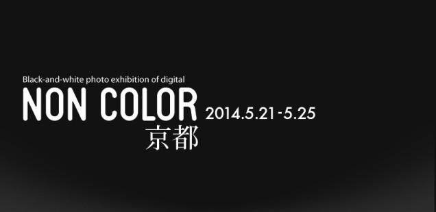 「NON COLOR -京都-」5月21日(水)〜5月25日(日)