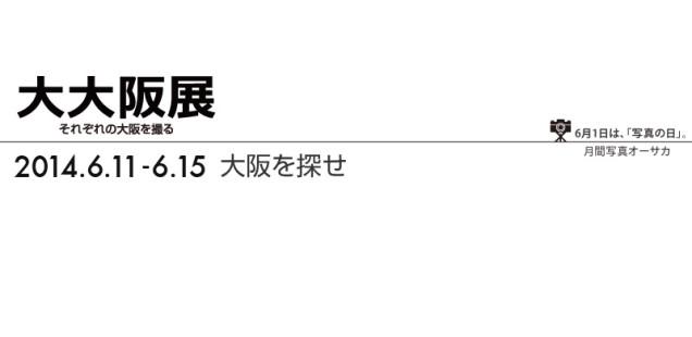大大阪展「大阪を探せ」6月11日(水)〜6月15日(日)