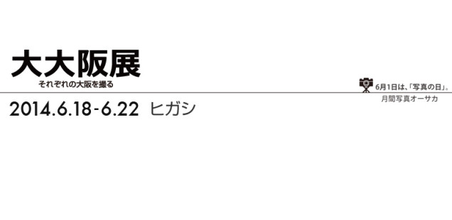 大大阪展「ヒガシ」6月18日(水)〜6月22日(日)