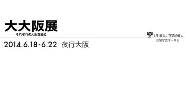 大大阪展「夜行大阪」6月25日(水)〜6月29日(日)