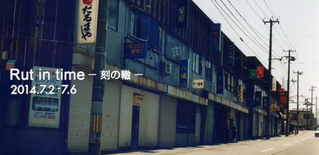 「Rut in time ー 刻の轍 ー」7月2日(水)〜7月6日(日)