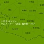 「大阪をさがせ 2」 ウエストサイド西成 鶴見橋~津守7月30日(水)〜8月3日(日)