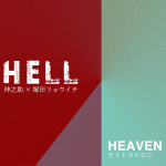 「HELL」 8月13日(水)〜8月17日(日)