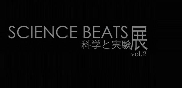 「サイエンスビーツ vol.2」 8月27日(水)〜8月31日(日)