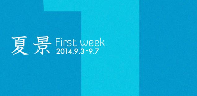 「夏景(二人展)」 9月3日(水)〜9月7日(日)