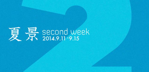 「夏景(企画展)」 9月11日(木)〜9月15日(月:祝)
