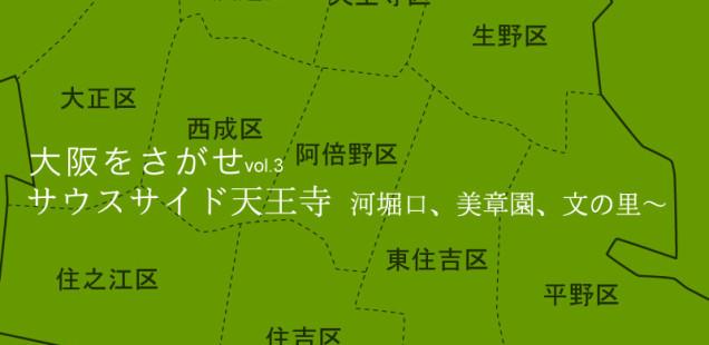 「大阪をさがせ 3」天王寺サウス ~河堀口、美章園、文の里...~ 9月24日(水)〜9月28日(日)