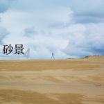 「砂景 4」10月1日(水)〜10月5日(日)