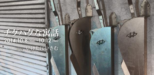 「チグハグな寓話」10月8日(水)〜10月12日(日)