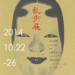 「乱歩展」10月22日(水)〜10月26日(日)