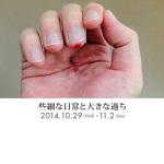 「些細な日常と大きな過ち」10月29日(水)〜11月2日(日)