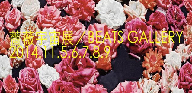 「薔薇宇宙展」11月5日(水)〜11月9日(日)