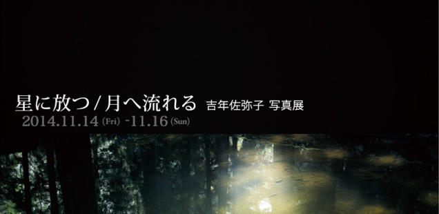 「星に放つ / 月へ流れる」11月14日(金)〜11月16日(日)