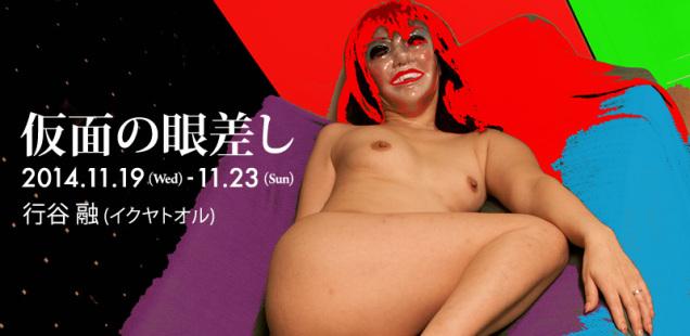 「仮面の眼差し」11月19日(水)〜11月23日(日)