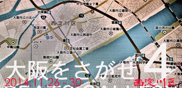 「大阪をさがせ 4」西淀川区11月26日(水)〜11月30日(日)