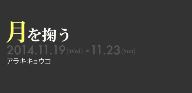 「月を掬う」12月3日(水)〜12月7日(日)