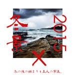 「冬景2015」1月28日(水)〜2月1日(日)