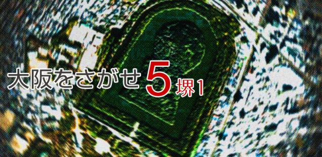 「大阪をさがせ5 / 堺1」2月4日(水)〜2月8日(日)
