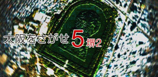 「大阪をさがせ5 / 堺2」2月11日(水)〜2月15日(日)